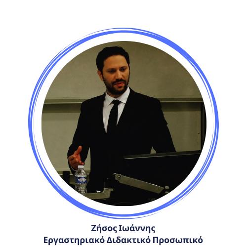 Σαχινίδης Αλέξανδρος - Αναπληρωτής Καθηγητής